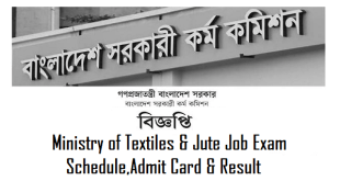 Ministry of Textiles & Jute Admit Card & Result
