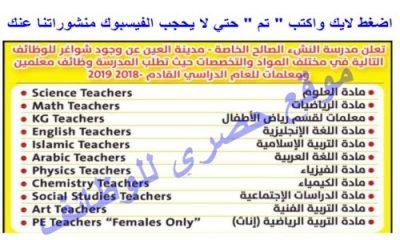 وظائف مدرسين بالامارات ومدرسات للعام الدراسي 2018 2019