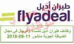 وظائف طيران اديل للنساء والرجال في مجال الضيافة الجوية منشور 11-09-2018