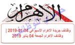 ننشر وظائف جريدة الاهرام اليوم pdf العدد الاسبوعي الجمعه 04-01-2019