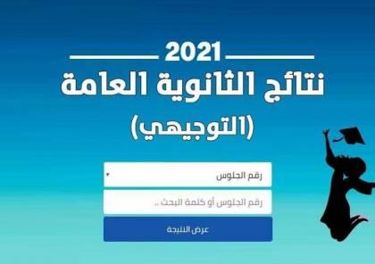 نتائج التوجيهي 2021