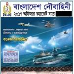 Bangladesh Navy Jobs Circular 2016 www.joinnavy.mil.bd