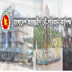 BIWTA Job Circular 2017 Bangladesh Inland Water Transport Authority