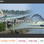 Water Development Board Bangladesh Job Circular 2016
