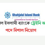 Shahjalal Islami Bank Ltd (SJIBL) Job Circular 2016