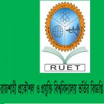 RUET Admission Result 2016 Rajshahi University of Engineering & Technology