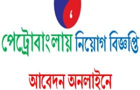 BGFCL Job circular