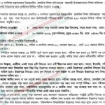 Thana Assistant Education Officer ATEO Jobs Circular 2017