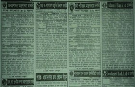 weekly chakrir khobor portika bangla newspaper