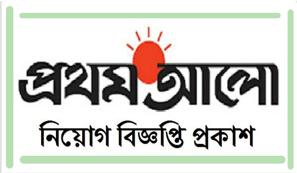 Prothom Alo Newspaper Jobs Circular 2017