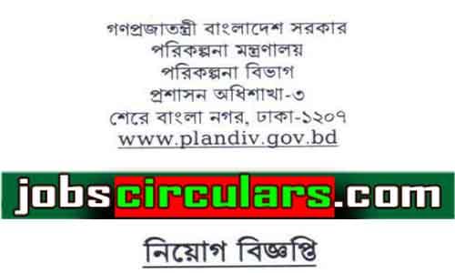 Planning Division plandiv Jobs Circular 2018 – www.plandiv.gov.bd