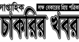 weekly chakrrir khobor potrika Executive Accounts