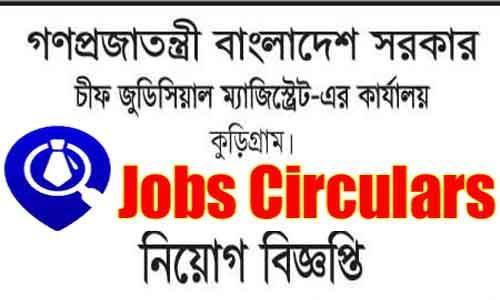 Chief Judicial justice Job Circular 2018 Bandarban And Kurigram