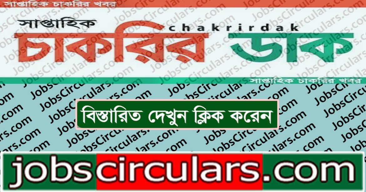 Saptahik Chakrir Khobor Newspaper | Chakrir Dak 04 September 2020