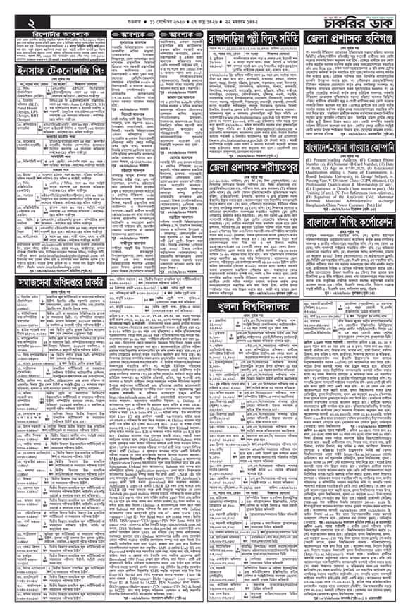 Chakrir Dak Weekly Jobs Newspaper 11 September 2020