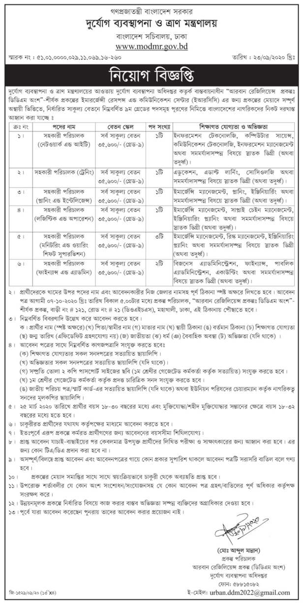 Ministry of Disaster Management and Relief MODMR Job circular 2020