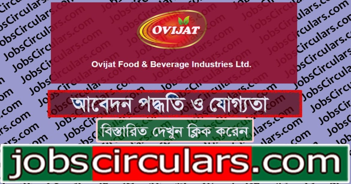 Ovijat Food & Beverage Industries Limited Job Circular 2020