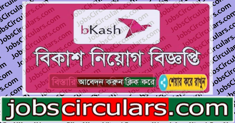 Bkash Limited by BRAC Bank Limited | Job Circular 2020