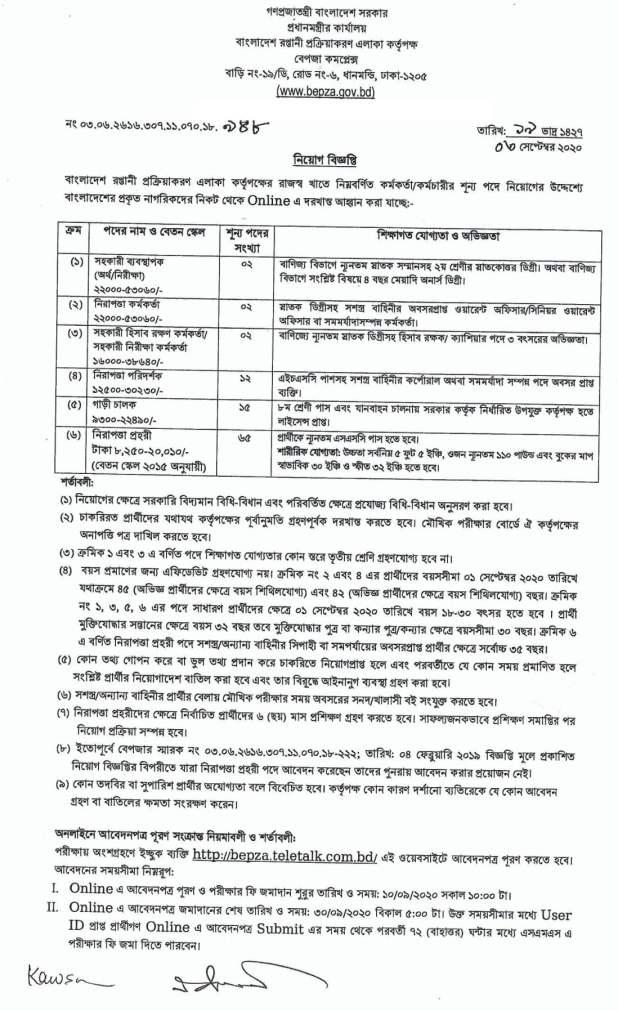 Prime Minister Office MPO job circular 2020