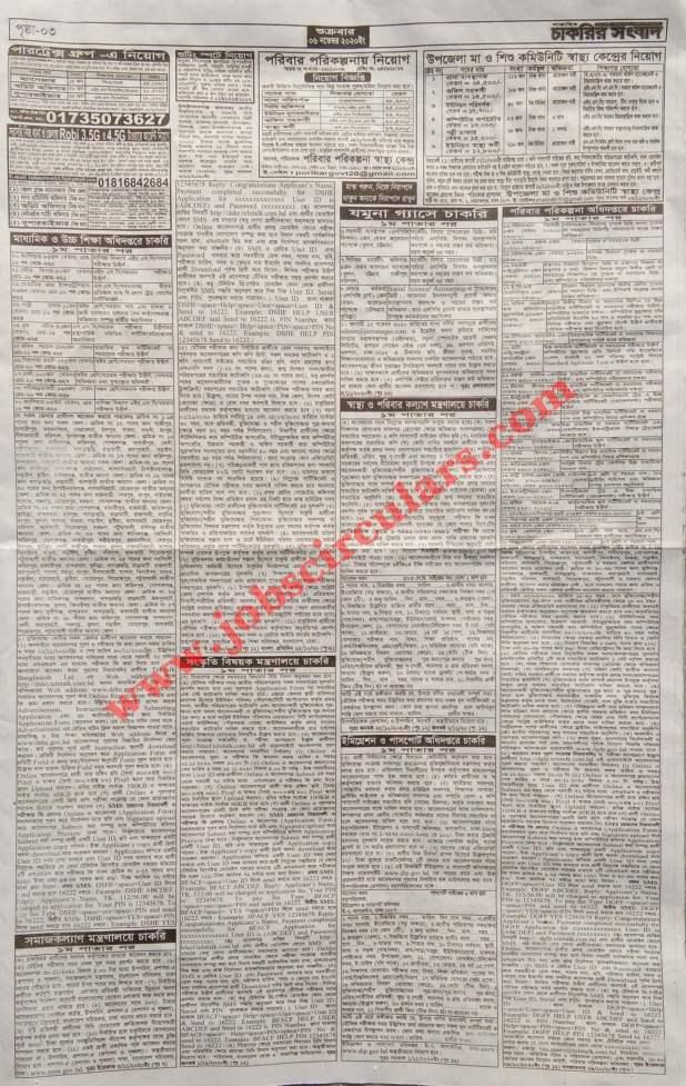 Weekly Chakrir Khobor Newspaper Today 06 November 2020
