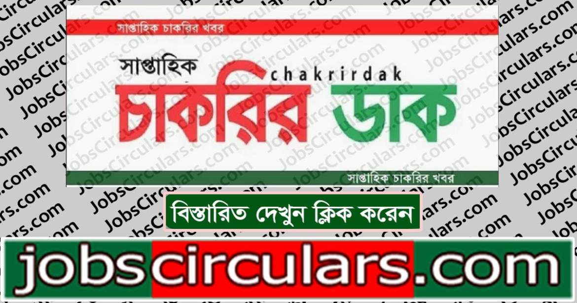 Weekly Chakrir Dak 20 November 2020