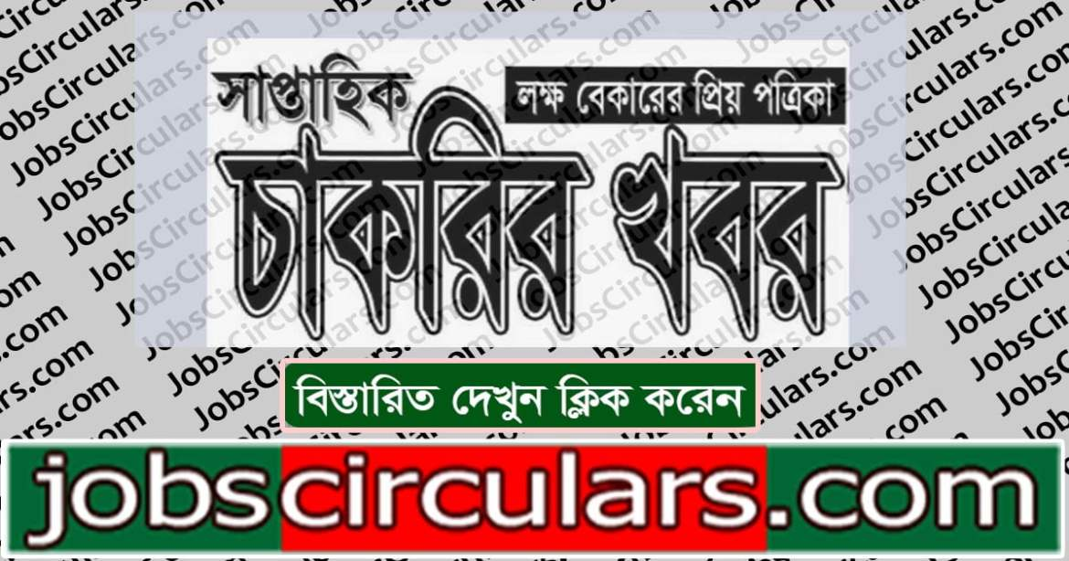 Weekly Chakrir Khobor Newspaper Today 20 November 2020