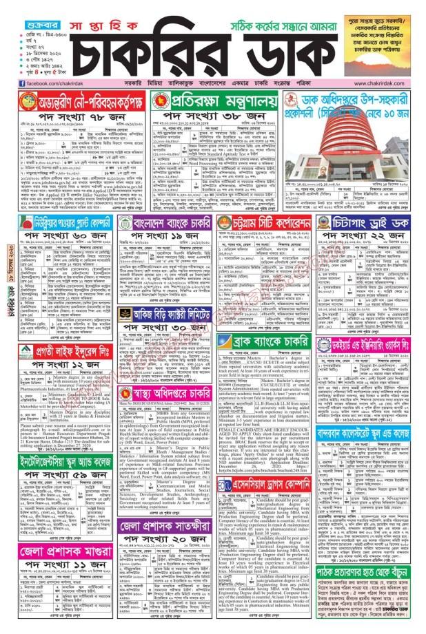 Saptahik Chakrir dak potrika Job Circular
