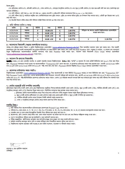 BSMRSTU Admission Circular 2020-21