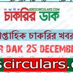 chakrir dak 25 december 2020