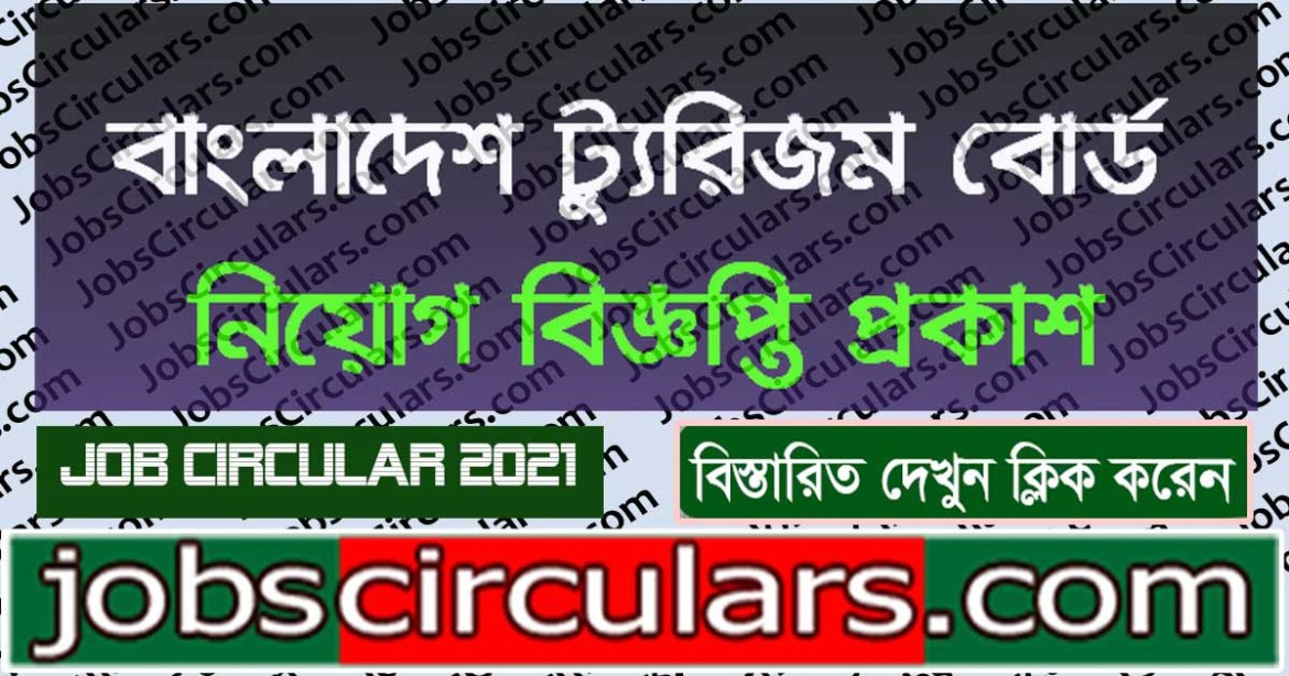 Bangladesh Tourism Board Job Circular 2021