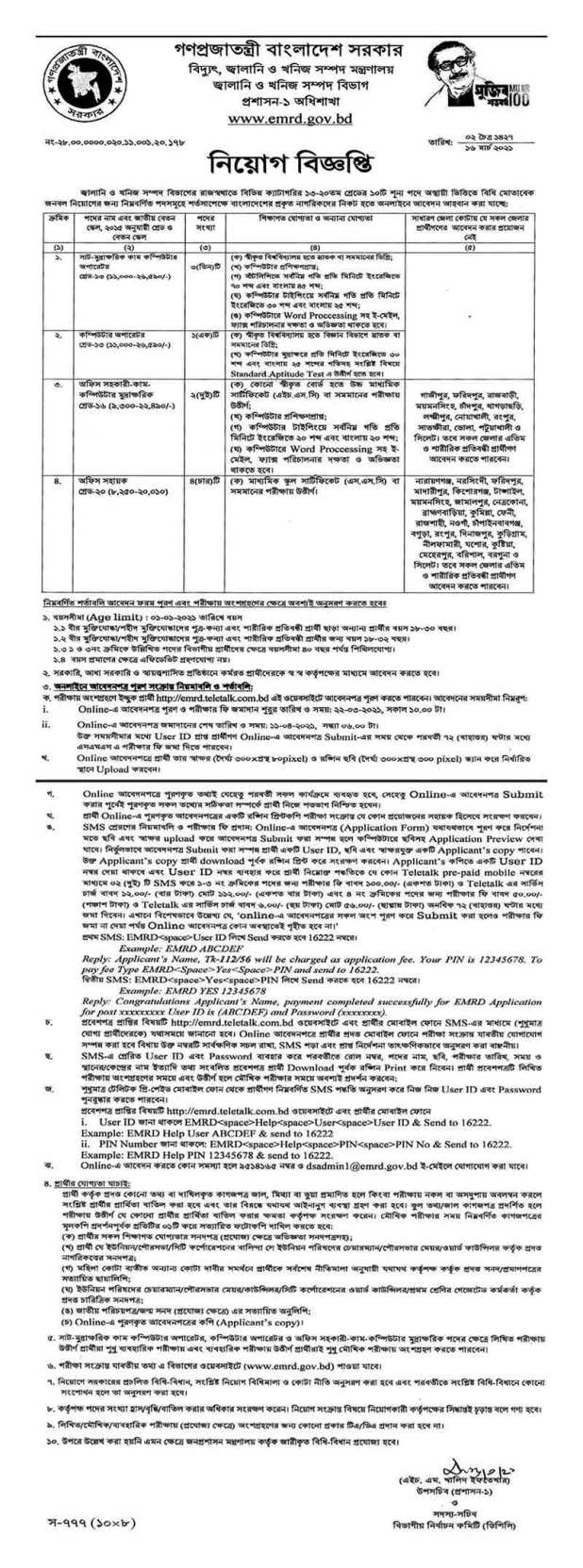 Ministry of Power Energy and Mineral Resources Job Circular 2021