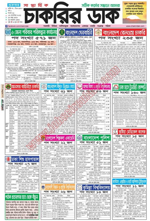 Saptahik Chakrir Dak Potrika 03 September 2021