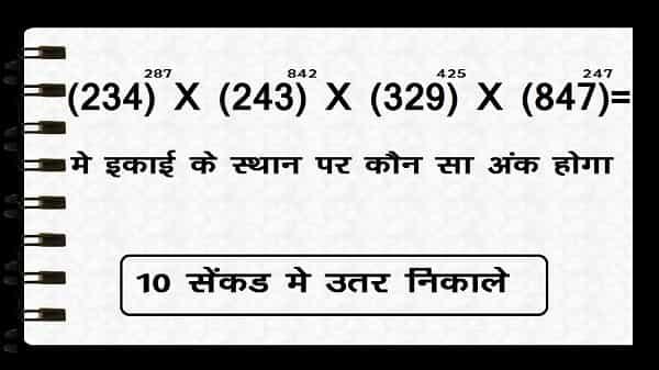 maths tricks pdf in Hindi