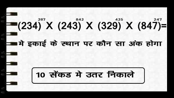 Math Tricks in Hindi Pdf Download {Top 10 Pdfs} for Competitive Exams