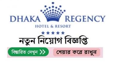 Photo of Dhaka Regency Hotel & Resort Job Circular 2019
