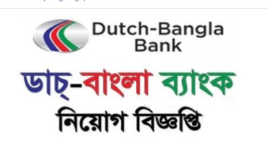Photo of Dutch Bangla Bank Limited Job Circular 2020