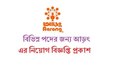 Photo of Aarong Job Circular 2019
