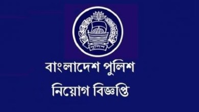 Photo of Bangladesh Police Job Circular 2021