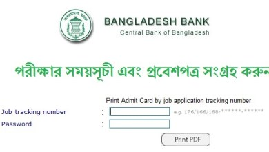 Photo of Bangladesh Bank Job Exam Schedule Notice 2019