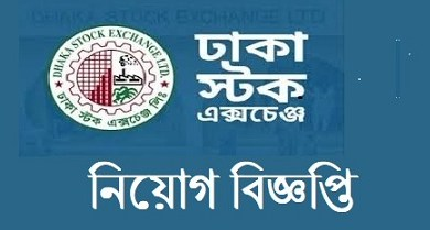 Photo of Dhaka Stock Exchange Limited Job Circular 2021