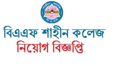 Photo of BAF Shaheen College Job Circular 2019