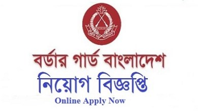 Photo of Border Guard Bangladesh Job Circular 2019