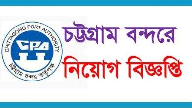 Photo of Chittagong Port Authority Job Circular 2019