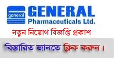 Photo of General Pharmaceuticals Ltd Job Circular 2019