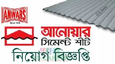 Photo of Anwar Cement Sheet Job Circular 2019