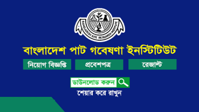 Photo of Bangladesh Jute Research Institute Job Circular 2019