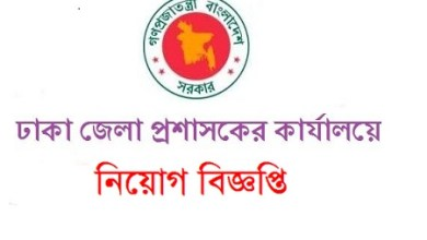 Photo of Dhaka Deputy Commissioner (DC) Office Job Circular 2019