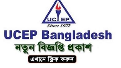 Photo of UCEP Bangladesh Job Circular 2019