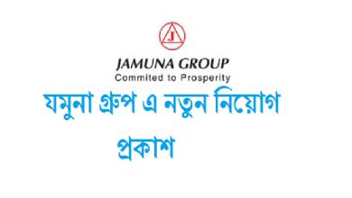 Photo of Jamuna Group Limited Job Circular 2019