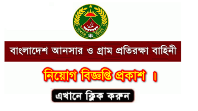 Photo of Bangladesh Ansar Bahini Job Circular 2019